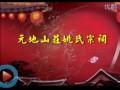广西玉林市新桥镇元地山姚氏祠堂260年历史 (1109播放)