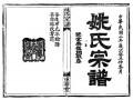 湖北汉川厚本公裔重华堂《范岭姚氏宗谱(辛亥本)》卷1 (63)