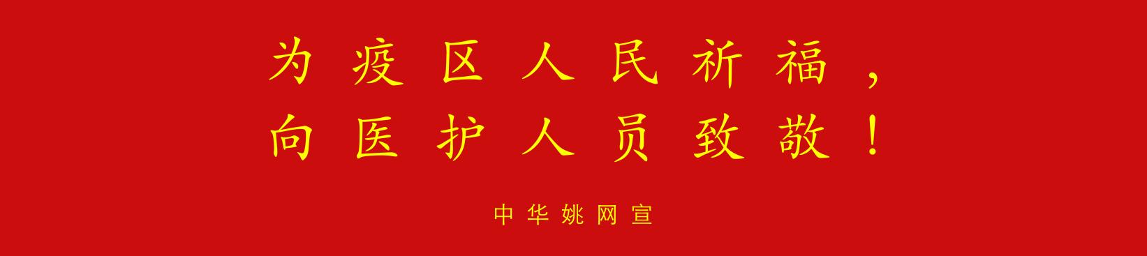 中华姚网为疫区人民祈福,向医护人员致敬!