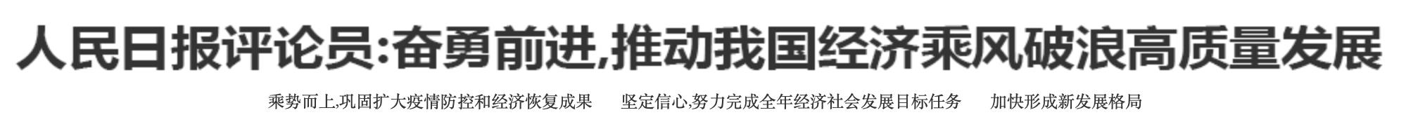 人民日报评论员:奋勇前进,推动我国经济乘风破浪高质量发展