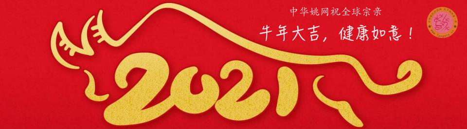 中华姚网祝全球姚氏宗亲新年快乐,牛年大吉!