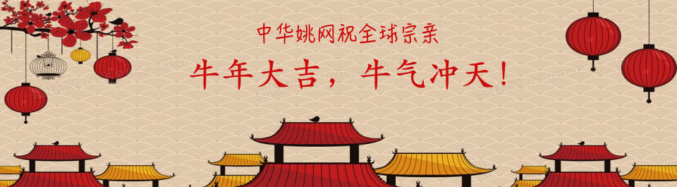 中华姚网祝全国姚氏宗亲新春快乐