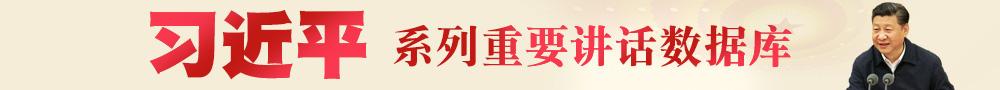 习近平系统重要讲话数据库(人民网)