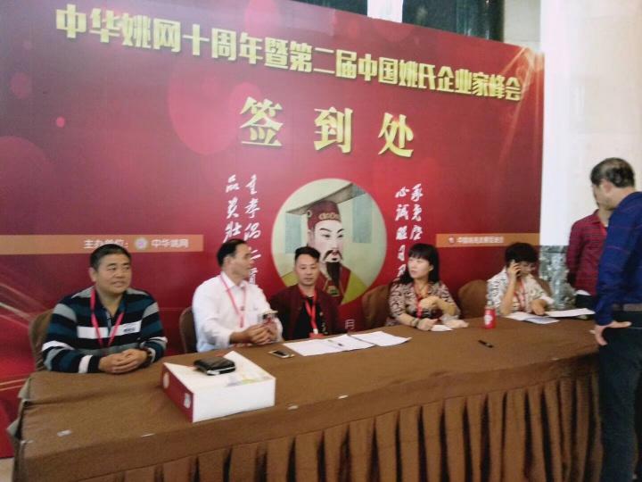 第二届中国姚氏企业家峰会19日于广州隆重召开(组图)