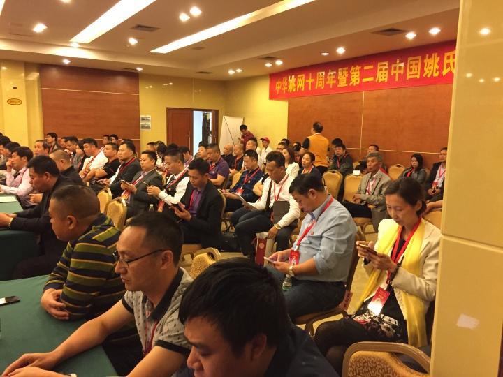 第二届中国姚氏企业家峰会18日于广州隆重召开,18省市167名代表齐聚羊城