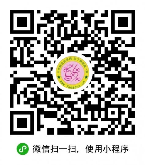 春节组织宗亲活动,姚网提供微信报名利器