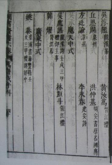 明天启二年进士姚恭乡贯初探