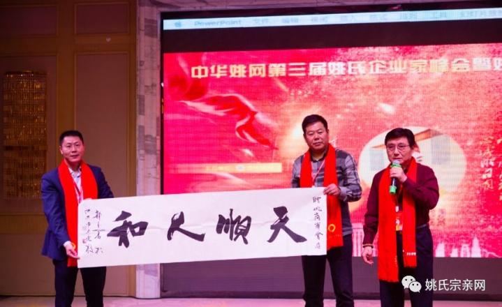 12月长沙,第四届姚氏企业家峰会与您相约