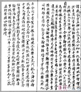 姚广孝祖籍是福建长乐县吗?——兼说姚广孝曾随郑和下西洋吗?
