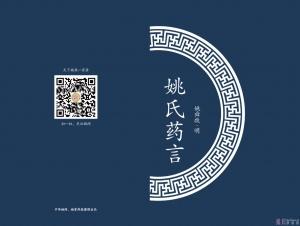 《姚氏药言》、《教家要略》精选家训读本正式发行