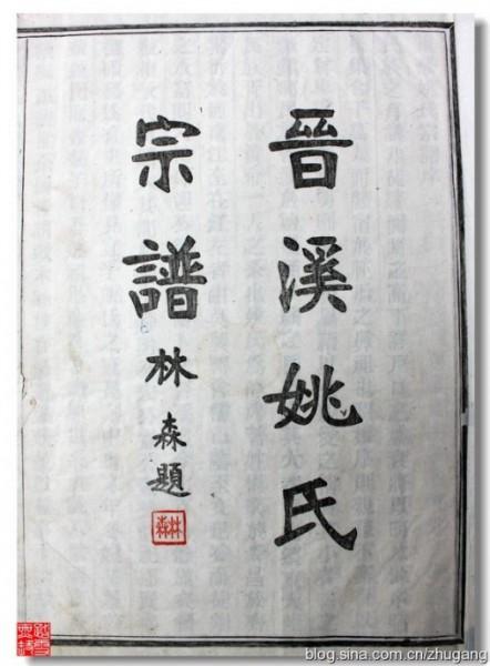从《历代先儒修谱论》看谱牒文化的责任心
