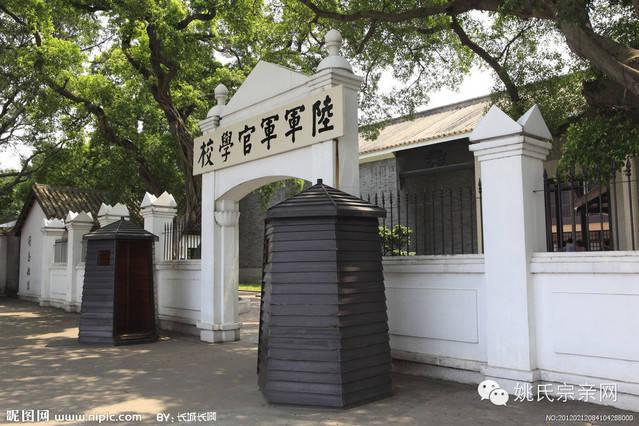 黄埔军校姚家人名单(第二期~第六期)