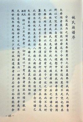 贺河南省荥阳市杨垌村《姚姓族谱》编纂完成