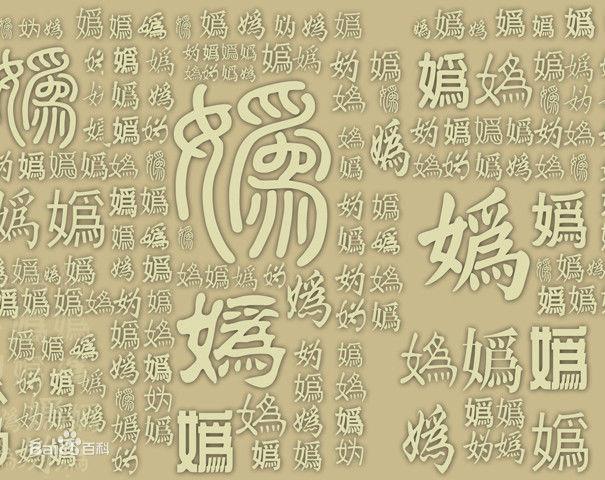 姚姓的来源:陈胡田姚四姓血缘祖先均为舜