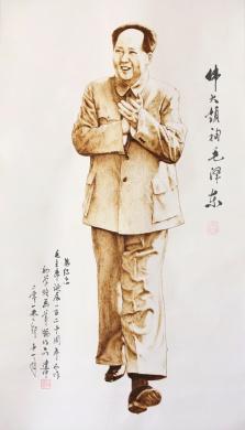姚记烙画《伟大领袖毛泽东》