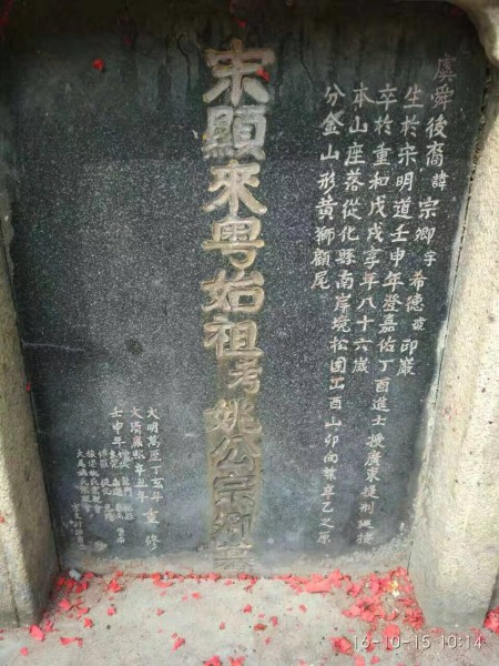 广州增城姚氏入粤始祖姚宗卿后裔扫墓祭祖--中华姚网