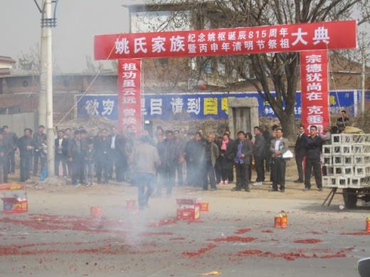 姚勇:河南辉县近两年的宗亲工作汇报--世界姚氏宗亲网