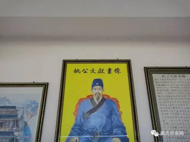 良珊公后裔文献【君赞】公支系盛大祭祖活动实况报道--中华姚氏宗亲网