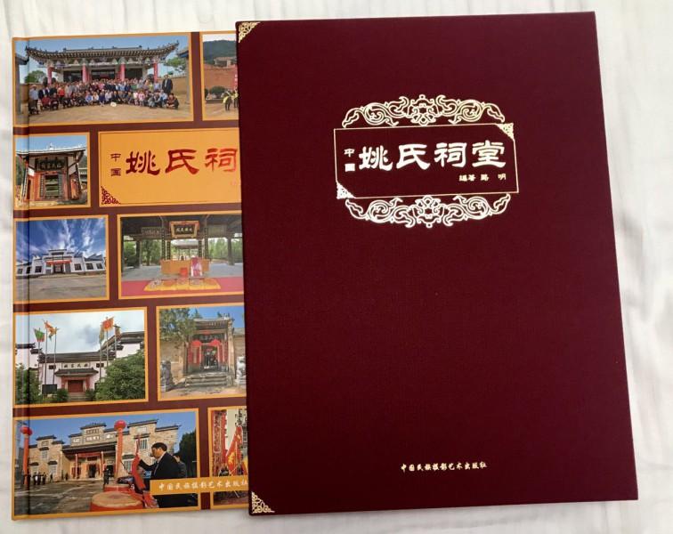 拍摄《中国姚氏祠堂》:有生之年总算做完了老家的五件事(摄影师路明)--中华姚网