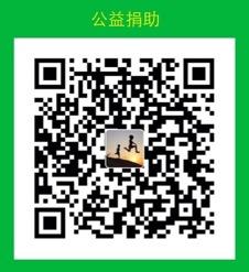 中华姚网微捐助