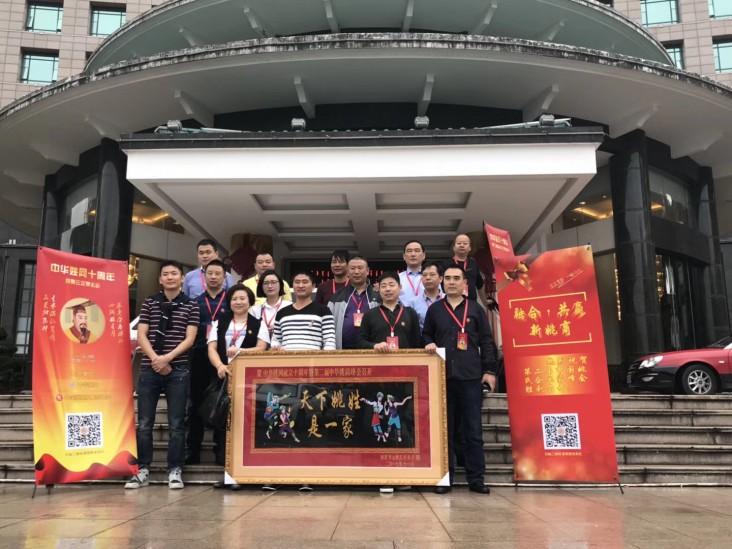 第二届中国姚氏企业家峰会18日于广州隆重召开