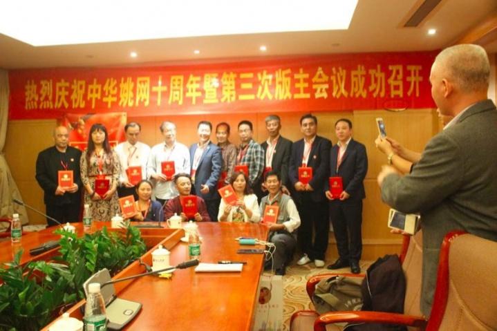 姚网十周年第三次版主会议11月17日于广州珠江宾馆召开