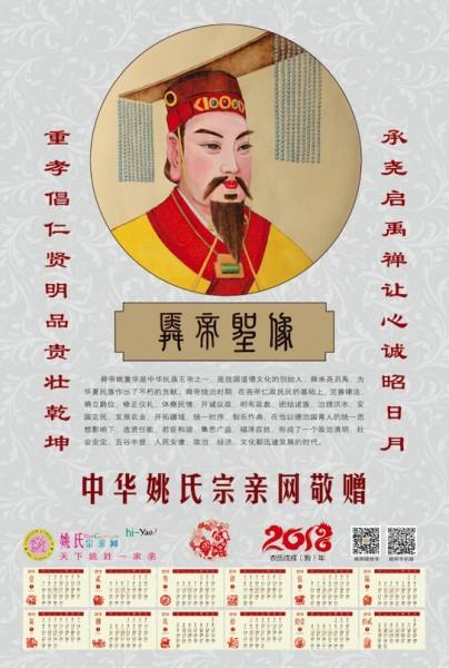 中华姚网万里行:2018年画《舜帝圣像》