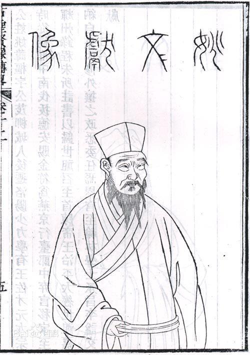 河北省沧州市青县姚族寻亲,相传是元翰林学士承旨、文献公姚枢之后
