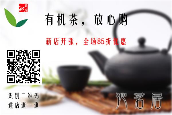 姚氏沁茗居,高山有机茶,姚氏宗亲永远85折优惠
