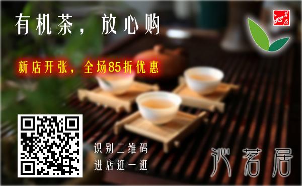 姚氏沁茗居高山有机茶,感恩姚网,永久给予姚氏宗亲全店85折优惠