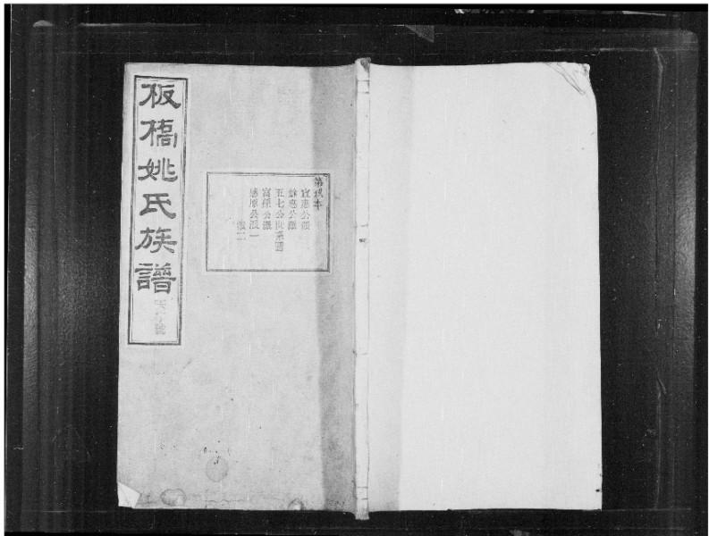 中国家谱族谱数据库姚氏家谱目录提要
