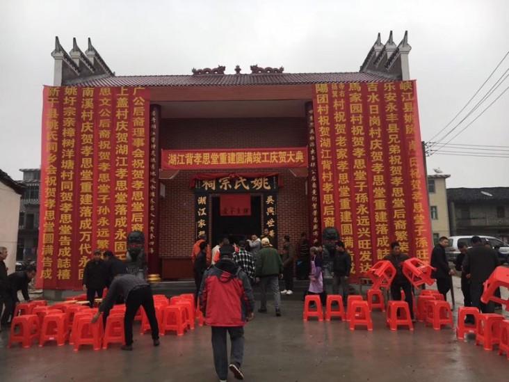 南昌姚氏姚湾团举行盛大叙谱祭祖庆典活动(中华姚网)