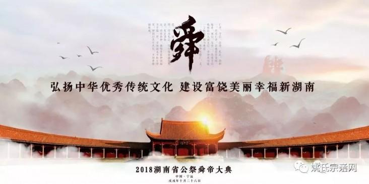 2018年宁远九嶷山祭舜大典,湖南姚会组织姚氏宗亲代表团祭拜(姚网)
