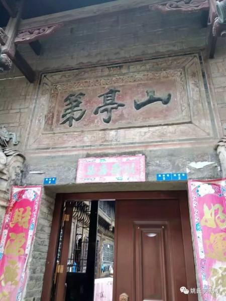 贵州黎平的姚家巷(中华姚网)