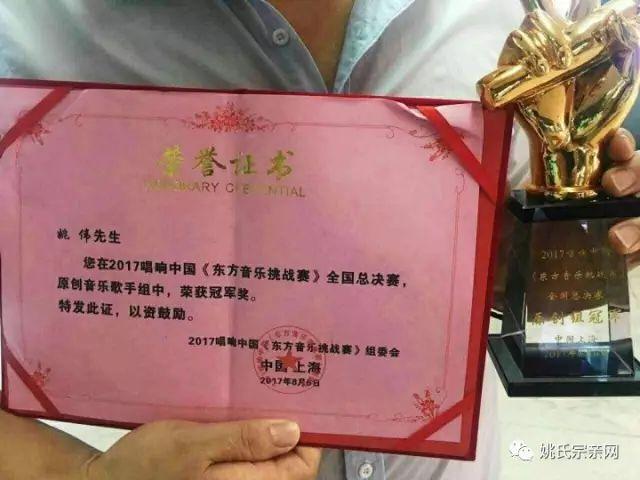 中华姚氏傲千秋 一一姚商峰会会歌(姚网)