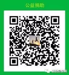 中华姚网赞助二维码