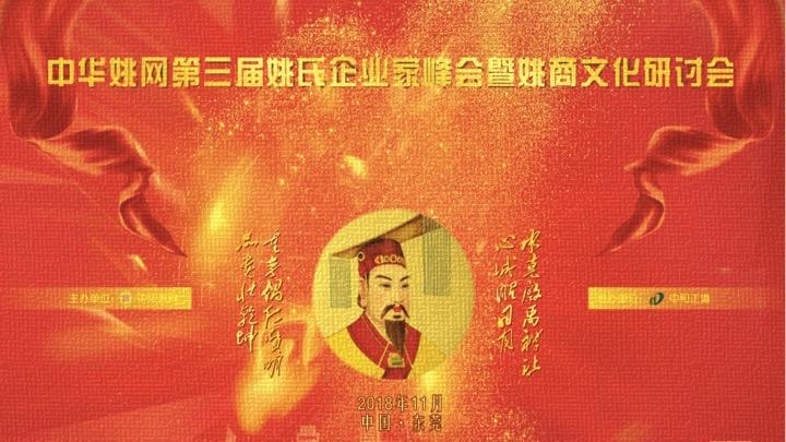 尚明站长在第三届姚氏企业家峰会(姚商会)上的发言
