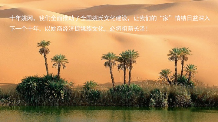 """十年姚网,我们全面推动了全国姚氏文化建设,让我们的""""家""""情结日益深入 下一个十年,以姚商经济促姚族文化,必将祖荫长泽!"""