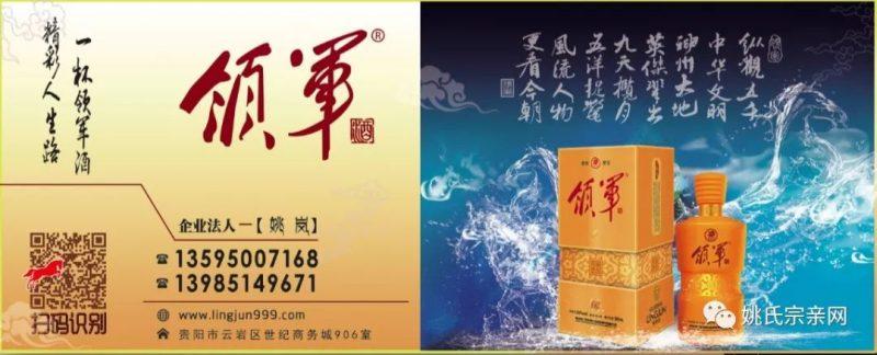 贵州领军酒业,中国酱香酒领军品牌--姚氏宗亲网(姚网)