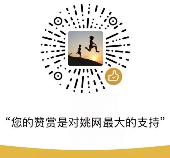 支持姚网,支持姚族文化建设