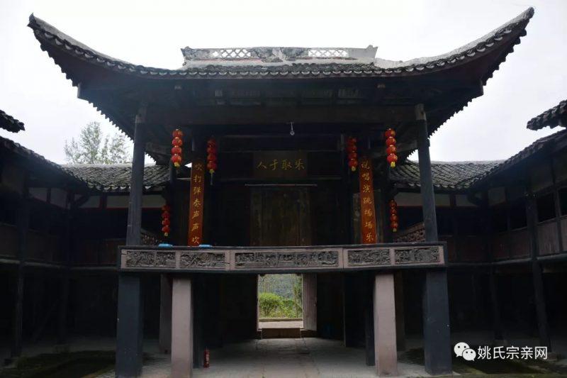 四川宣汉毛坝镇冒尖村姚氏宗祠建于1883年(姚氏宗亲网)