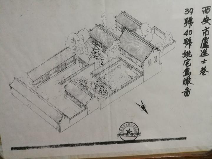 陕西泾阳社树姚氏家族(姚氏宗亲网-姚网)