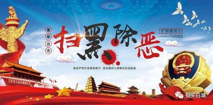 中华姚网扫黑除恶倡议书