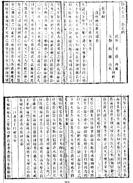 【姚氏家风家训】姚廷杰《教孝编》--姚氏宗亲网(姚网)