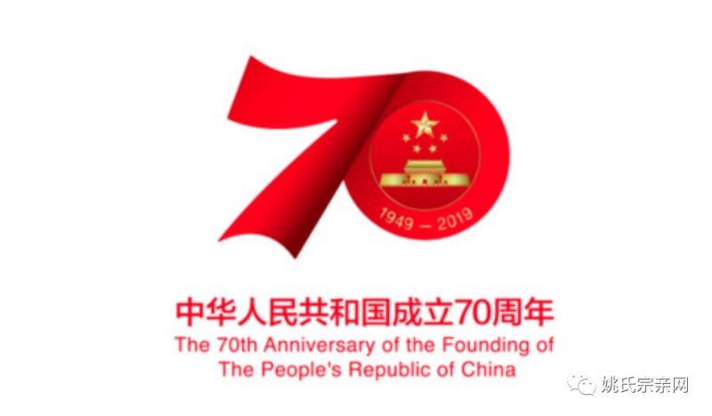 中华姚网隆重庆祝中华人民共和国成立70周年