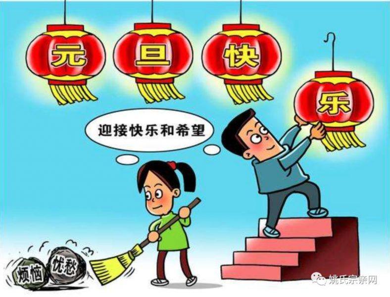 中华姚网祝全球宗亲元旦快乐!