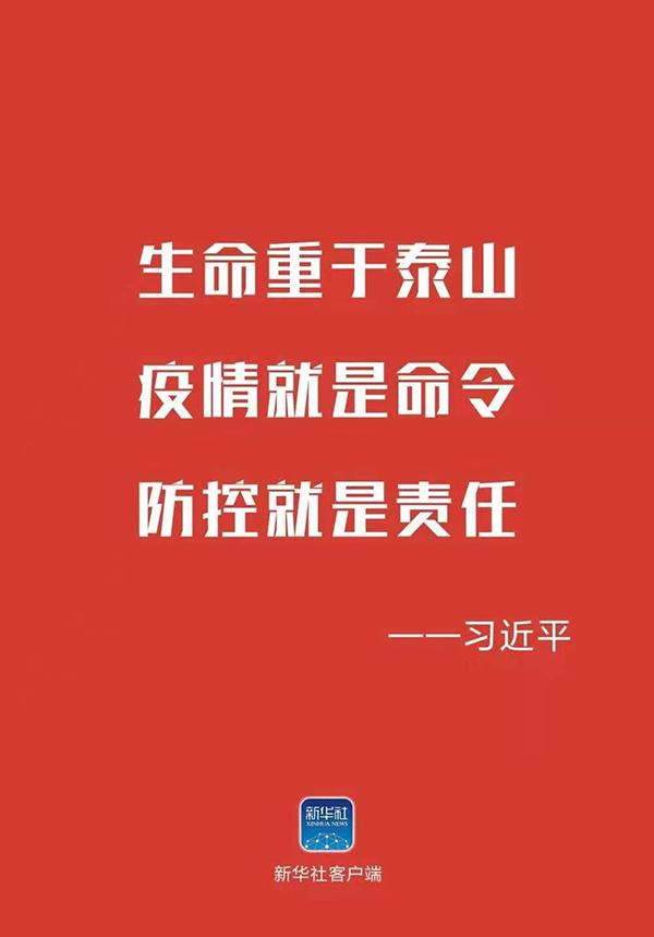 疫情防控--姚氏宗亲网(姚网)