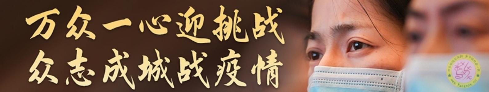 姚网(姚氏宗亲网)-Banner
