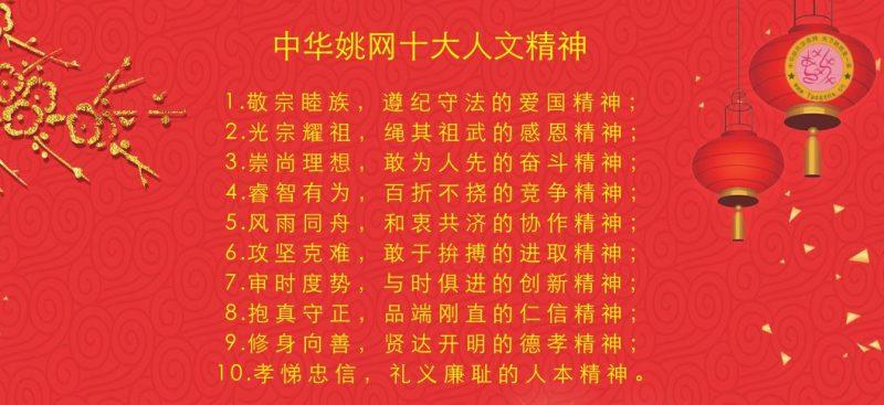中华姚网十大人文精神--姚氏宗亲网