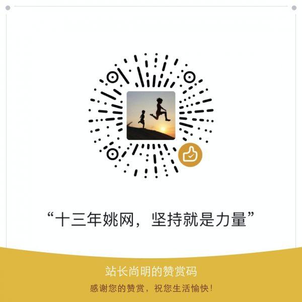 支持姚网,支持姚族文化传承